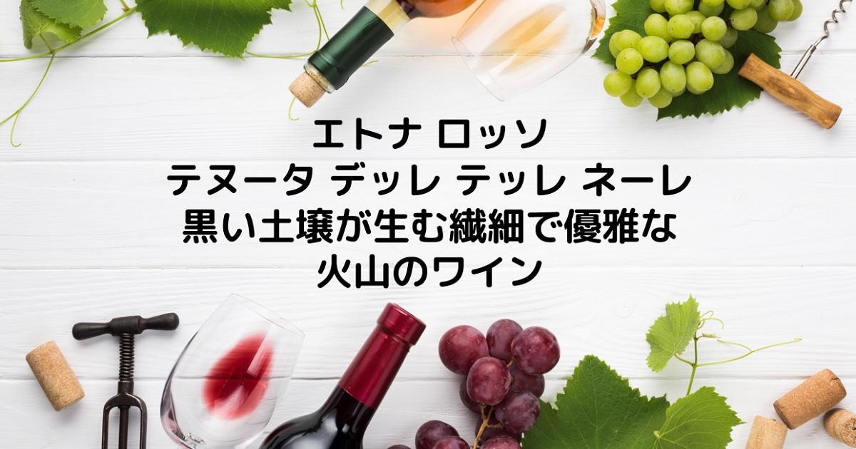エトナロッソ エトナ火山 ワイン