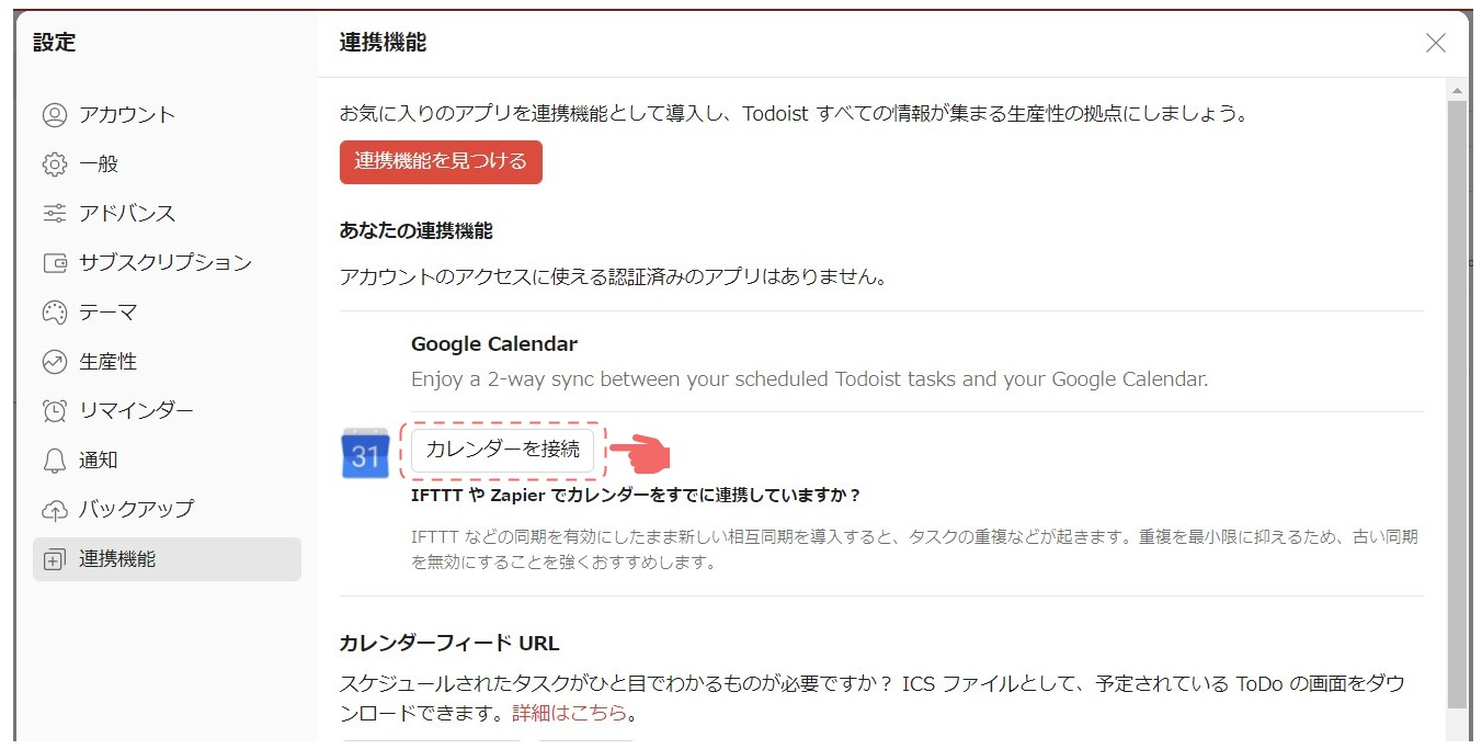 Todoist Googleカレンダー